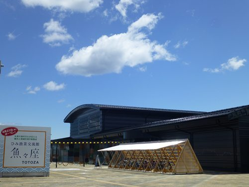 Himi City Fisheries Cultural Exchange Center